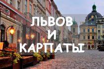Тур во Львов и Карпаты из Минска